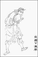宋国公冯胜