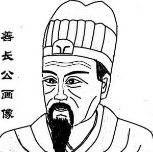 韩国公李善长