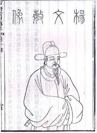"""""""东杨""""-杨荣"""