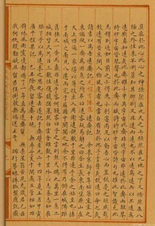 永乐大典-世界有史以来最大的百科全书