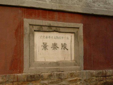 朱祁钰的墓在哪里,不在明十三陵中吗?