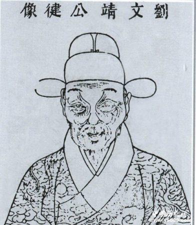 历仕四朝刘公断-刘健